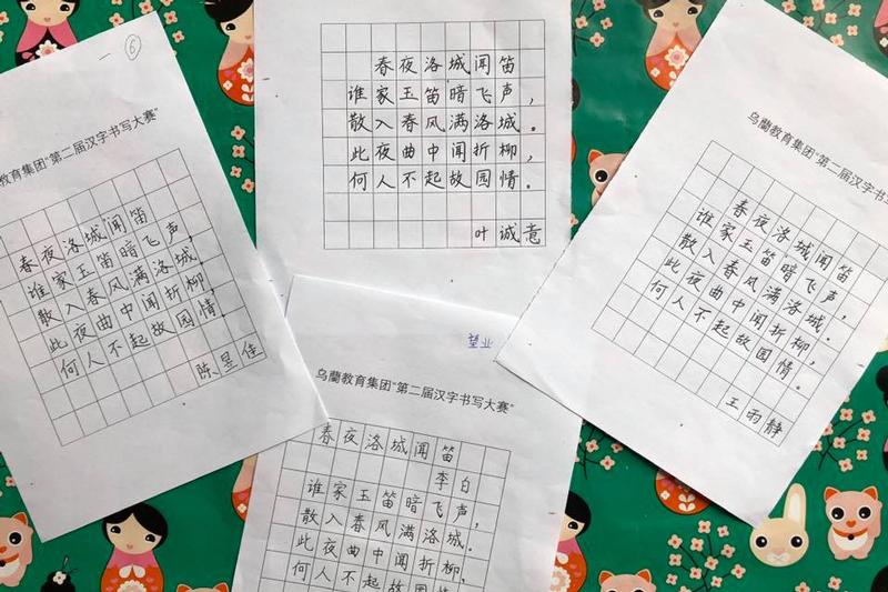 aprender vocabulario chino