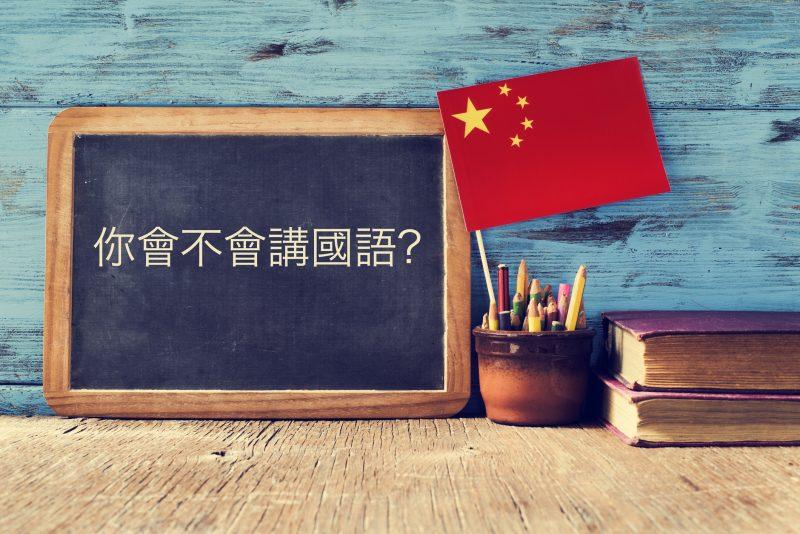 ¿Por qué estudiar chino?